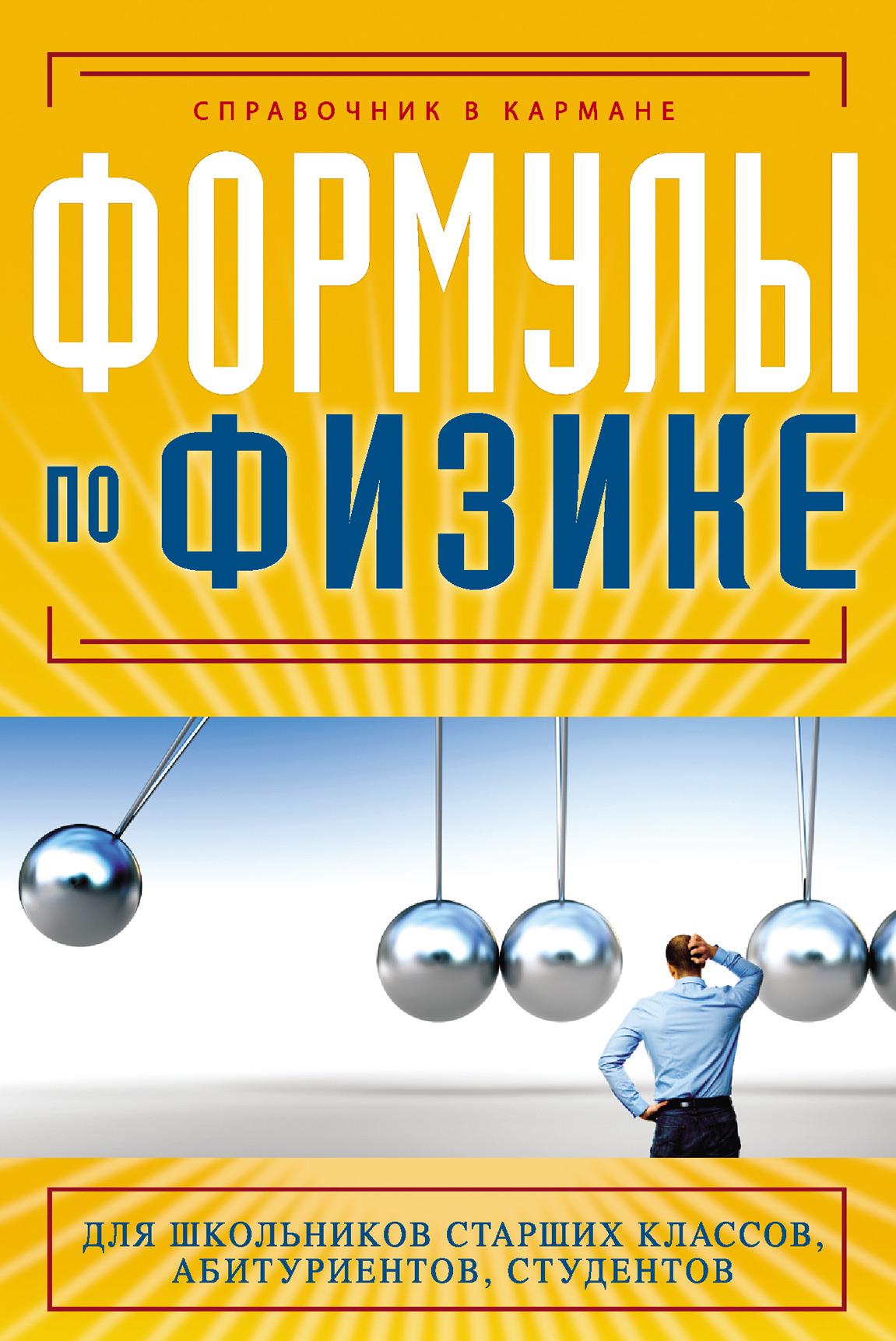 Елена Клименко «Формулы по физике»
