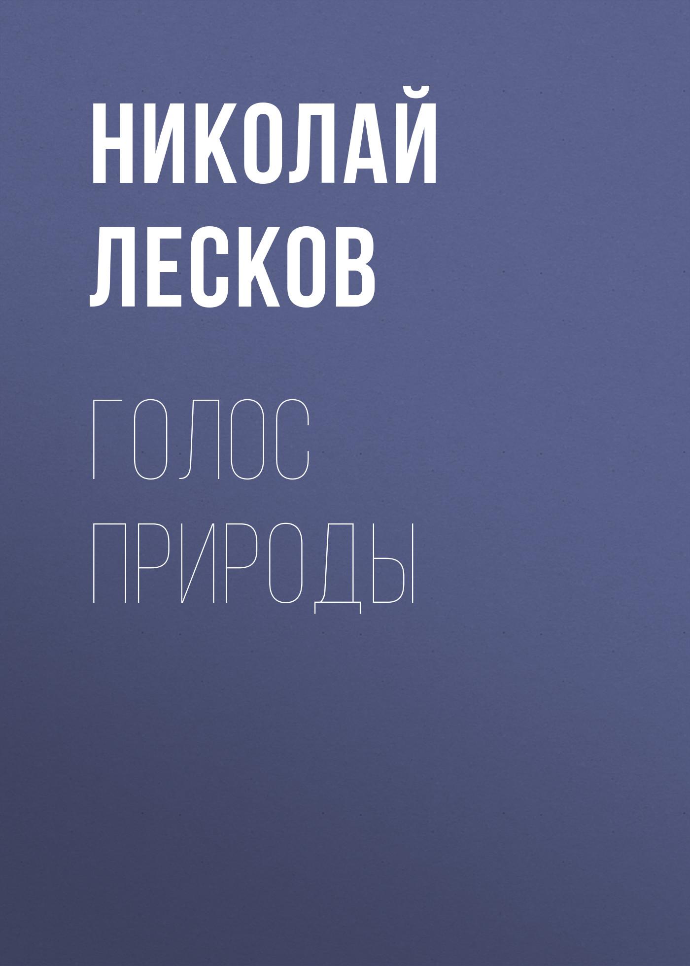Николай Лесков Голос природы