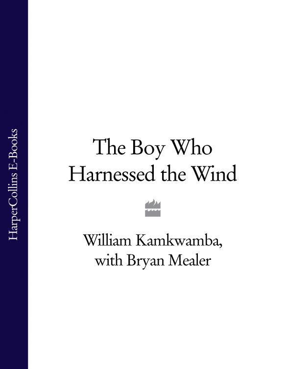 Bryan Mealer The Boy Who Harnessed the Wind коляска прогулочная gb beli air 4 posh pink