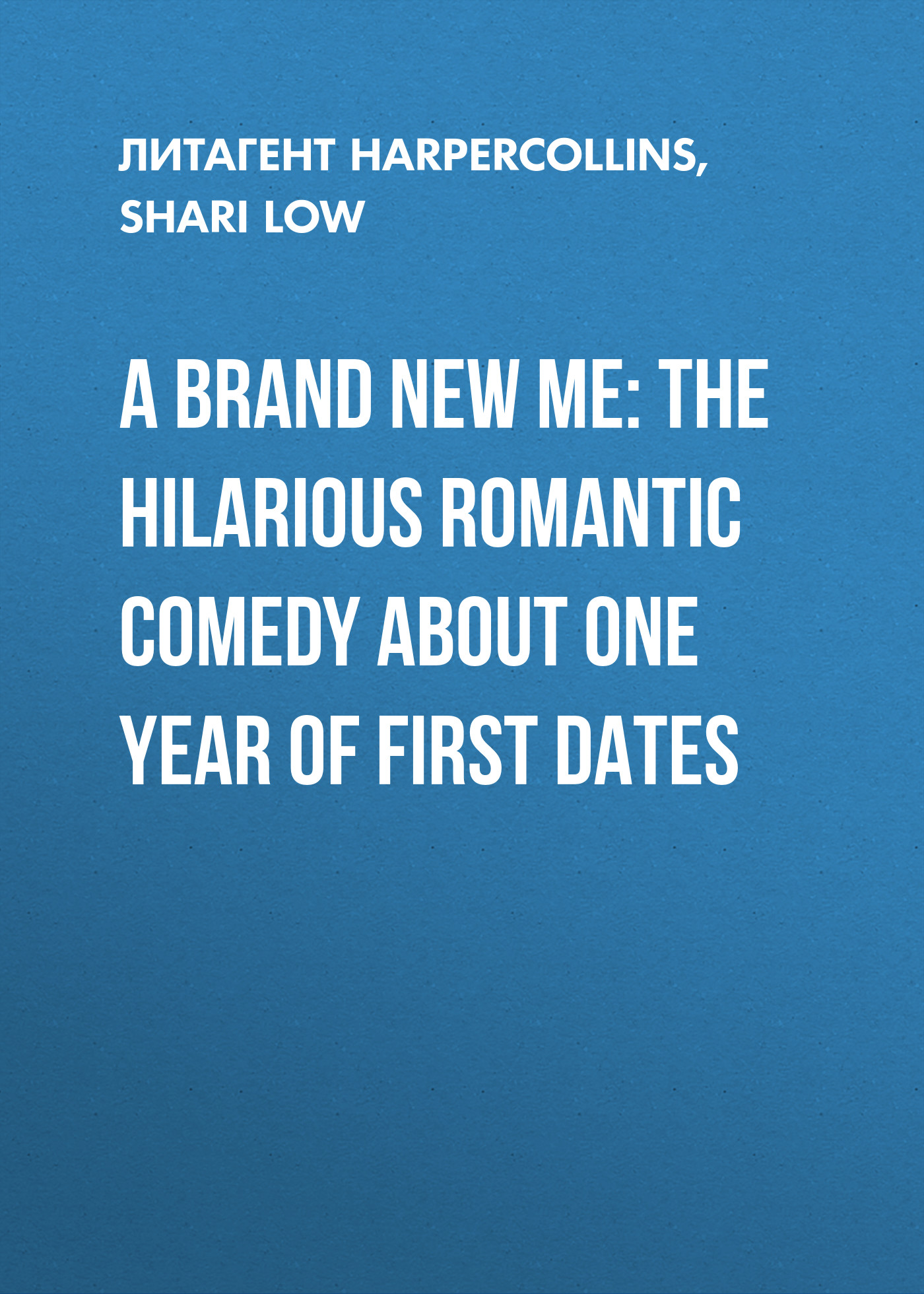 Shari Low A Brand New Me: The hilarious romantic comedy about one year of first dates about me fish