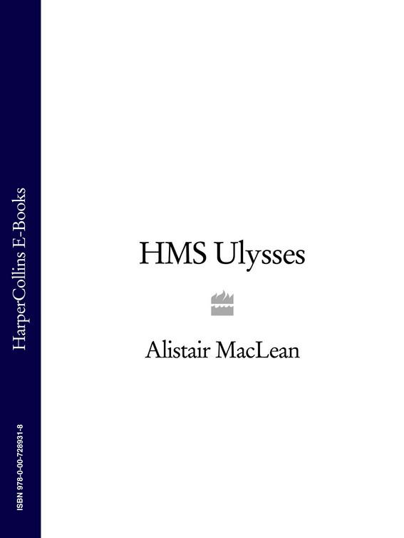 Alistair MacLean HMS Ulysses цена 2017