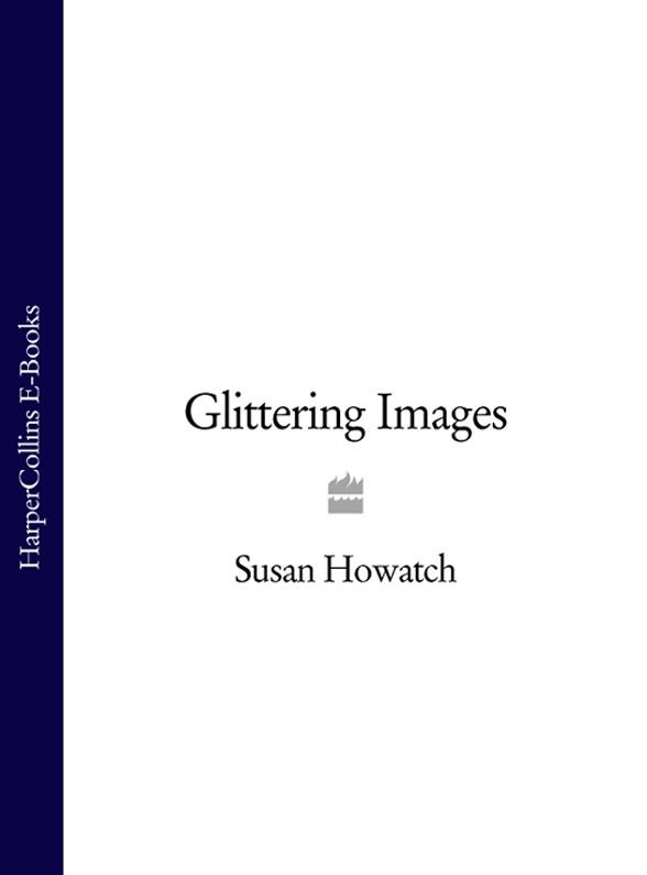 Susan Howatch Glittering Images стоимость