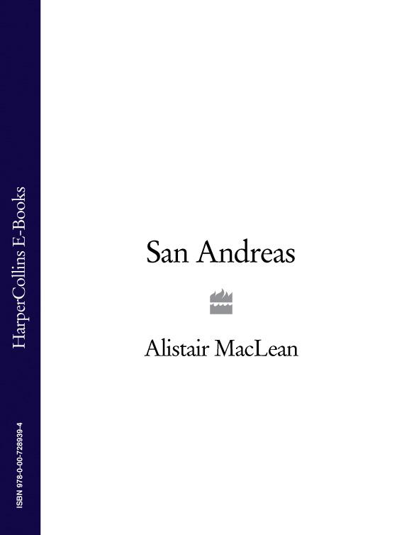 Alistair MacLean San Andreas цена 2017