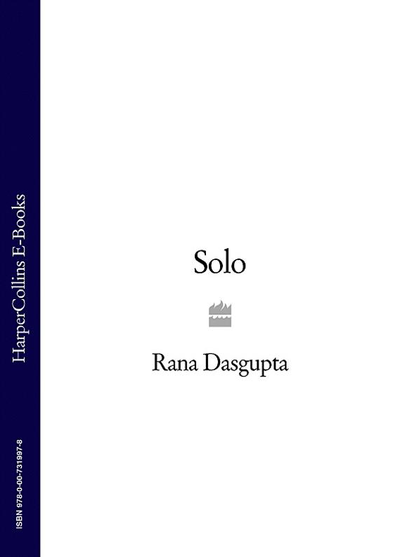 цены на Rana Dasgupta Solo  в интернет-магазинах