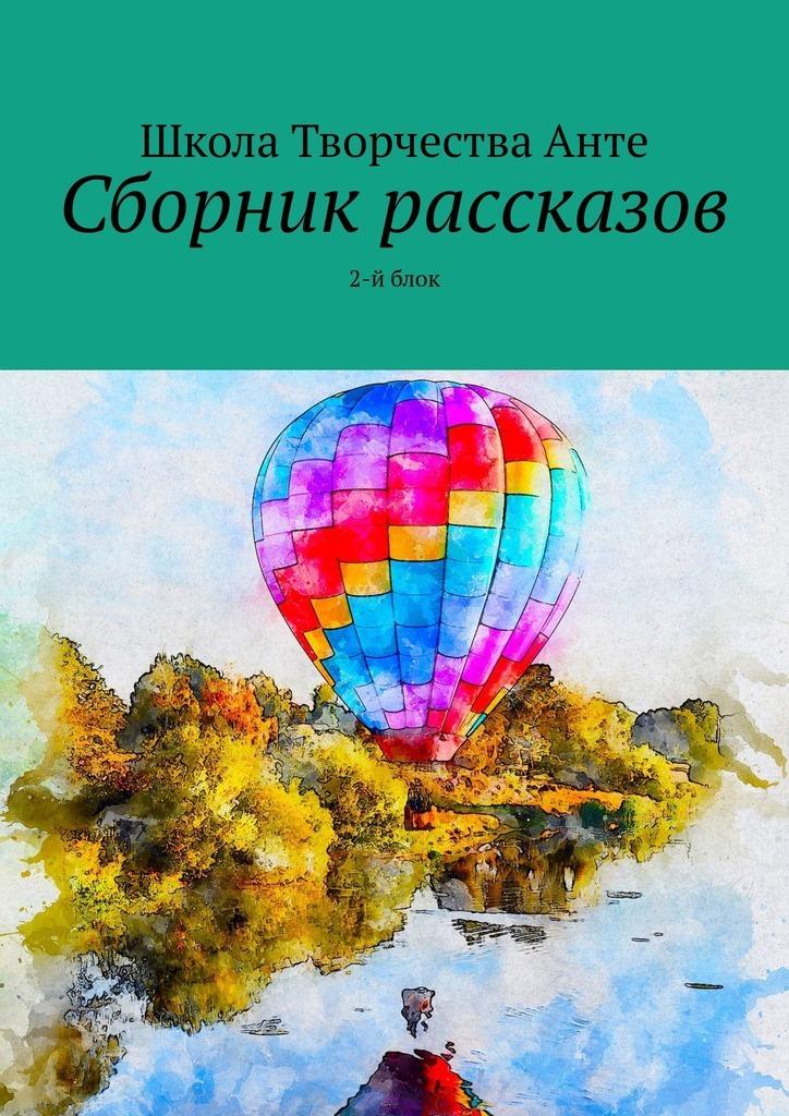 Школа Творчества Анте Сборник рассказов. 2-й блок