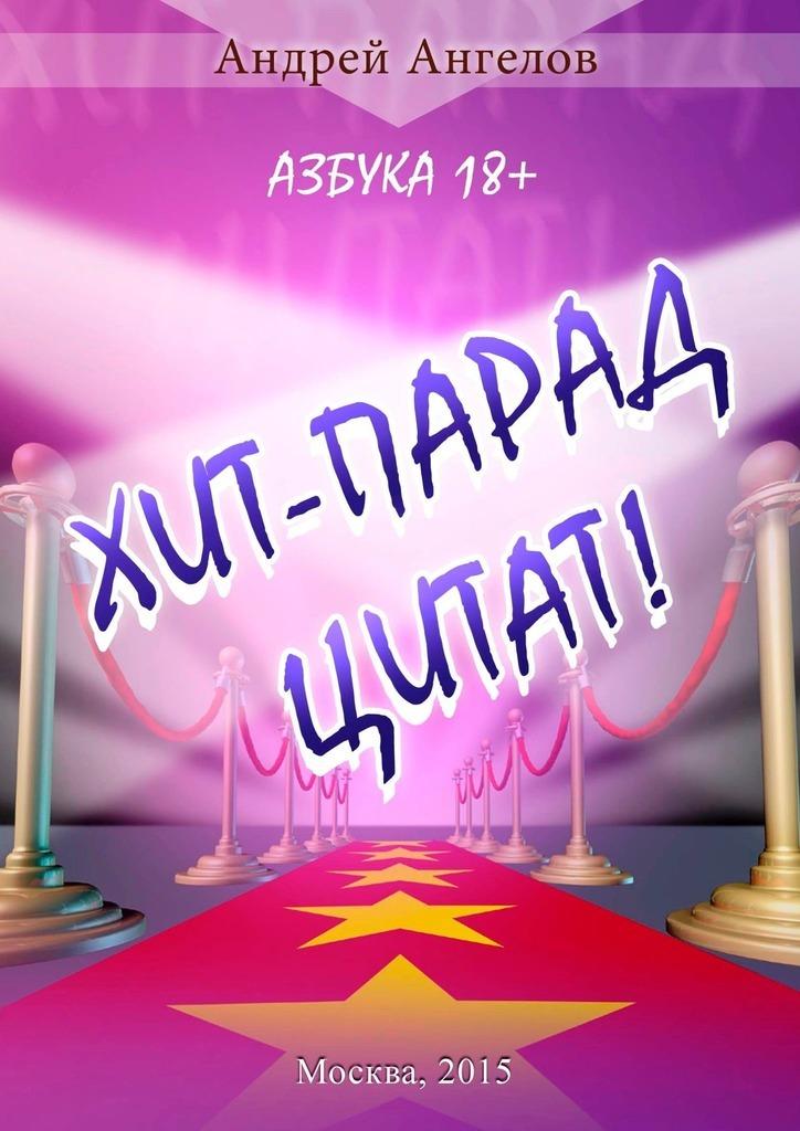 Андрей Ангелов Хит-парад цитат! письма любви