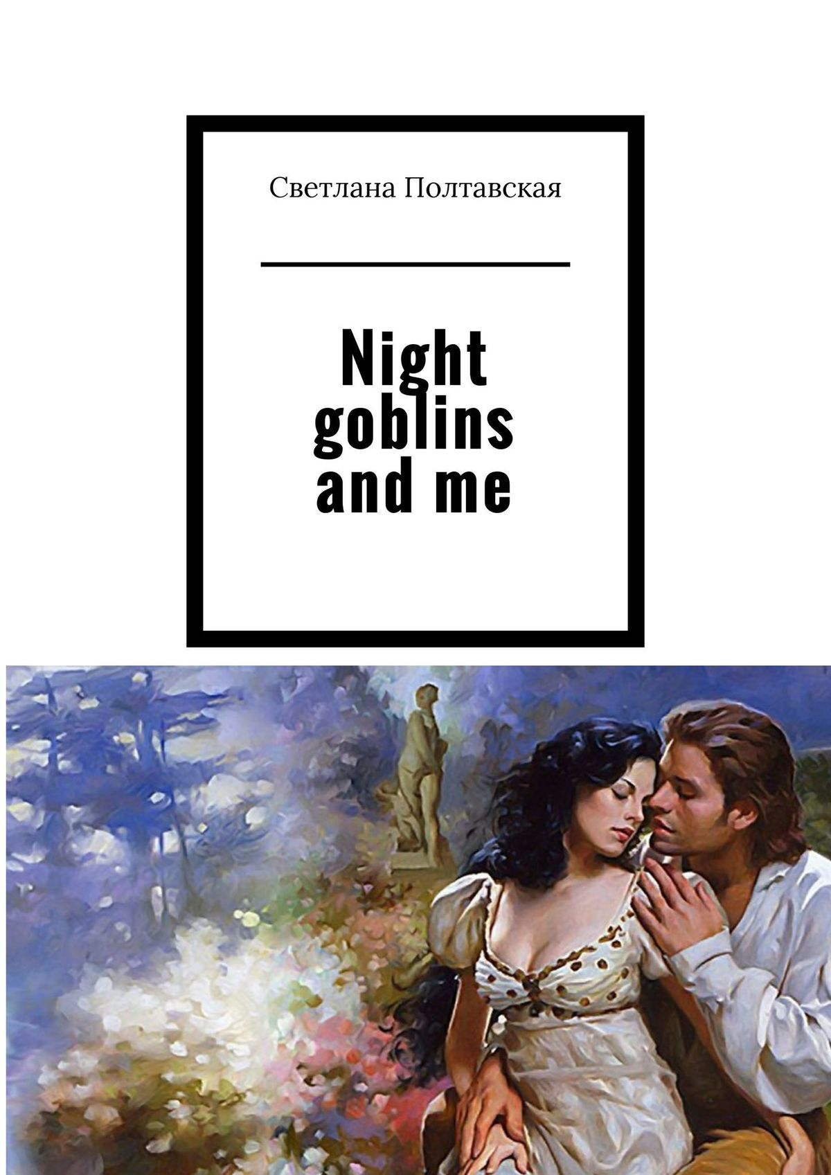 Светлана Полтавская Night goblins and me business and ethics in a country with political socio economic crisis