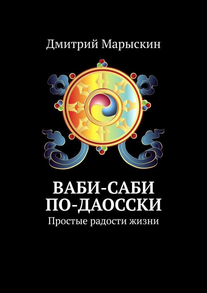 цена на Дмитрий Марыскин Ваби-саби по-даосски. Простые радости жизни