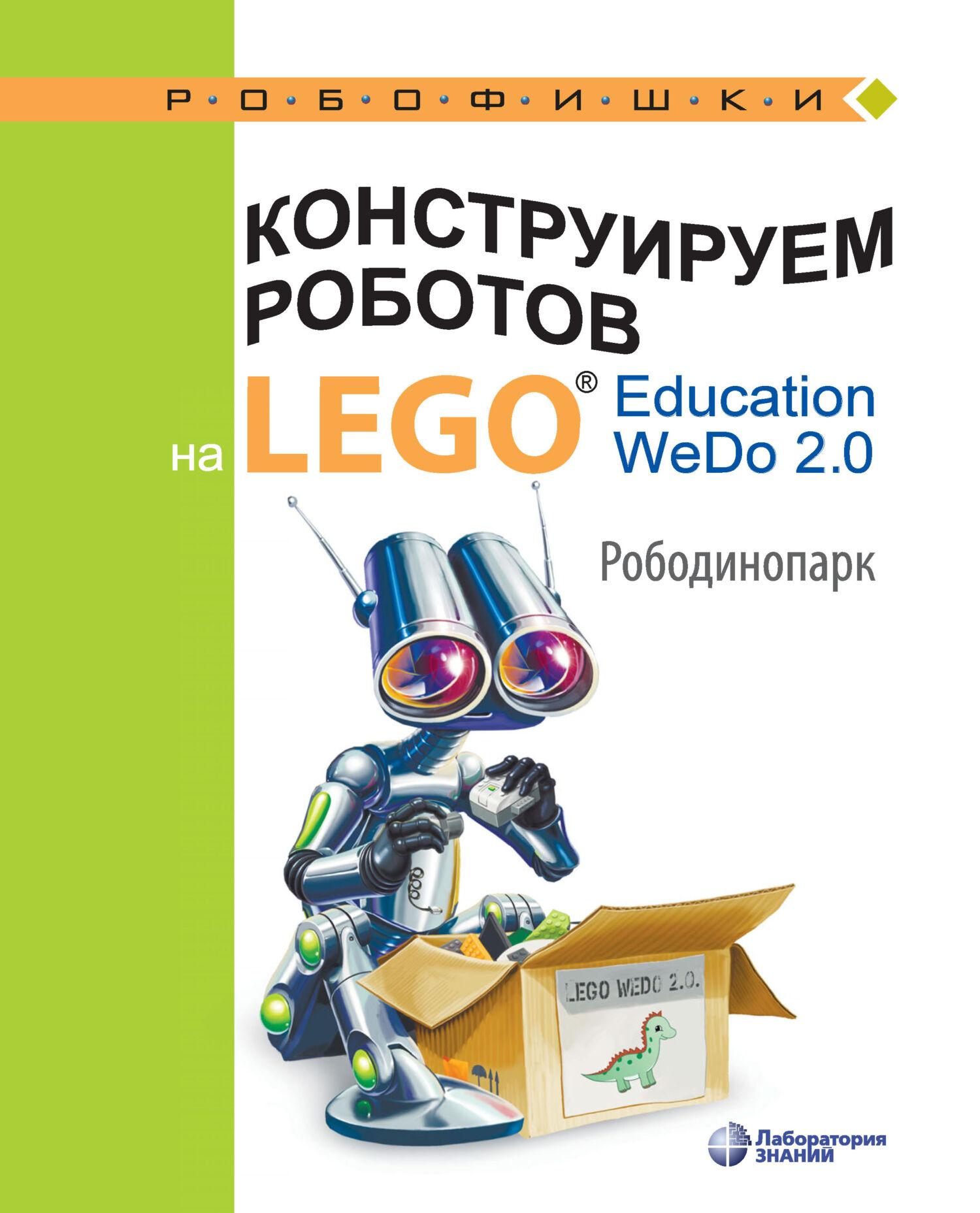 О. А. Лифанова Конструируем роботов на LEGO Education WeDo 2.0. Рободинопарк стартовый комплект для класса lego education wedo