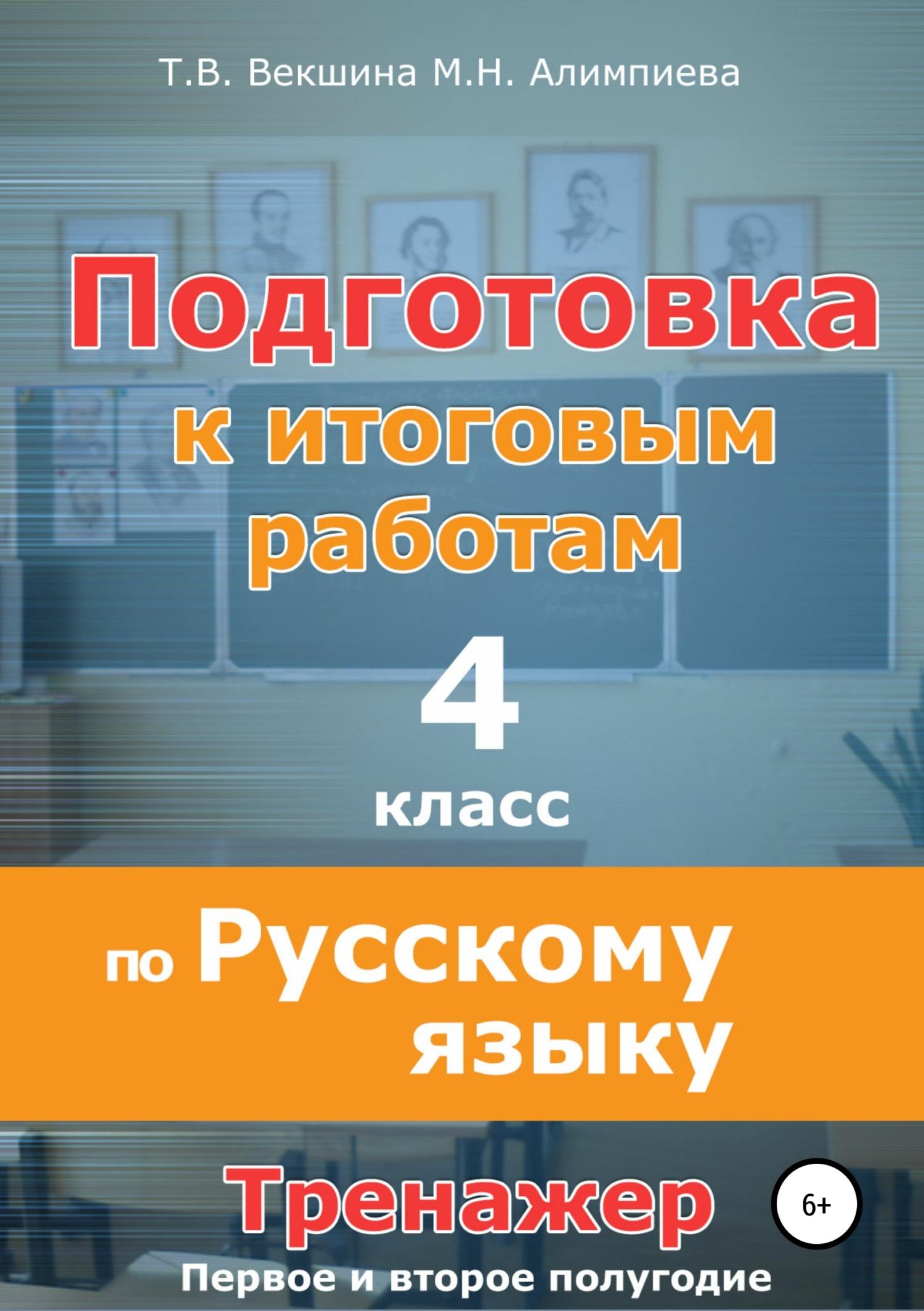М. Н. Алимпиева Подготовка к итоговым работам по русскому языку. 4 класс. Тренажёр