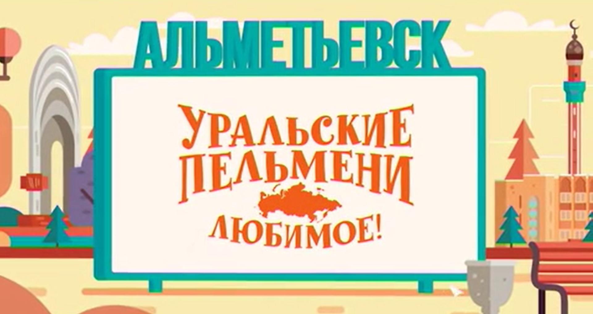 Творческий коллектив Уральские Пельмени Уральские пельмени. Любимое. Альметьевск