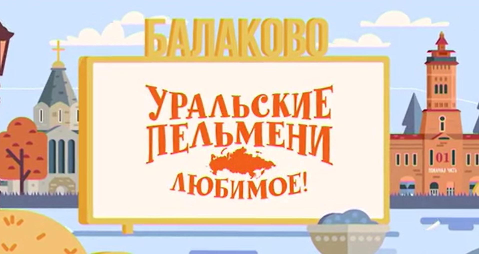 Торческий коллекти Уральские Пельмени Уральские пельмени. Любимое. Балакоо