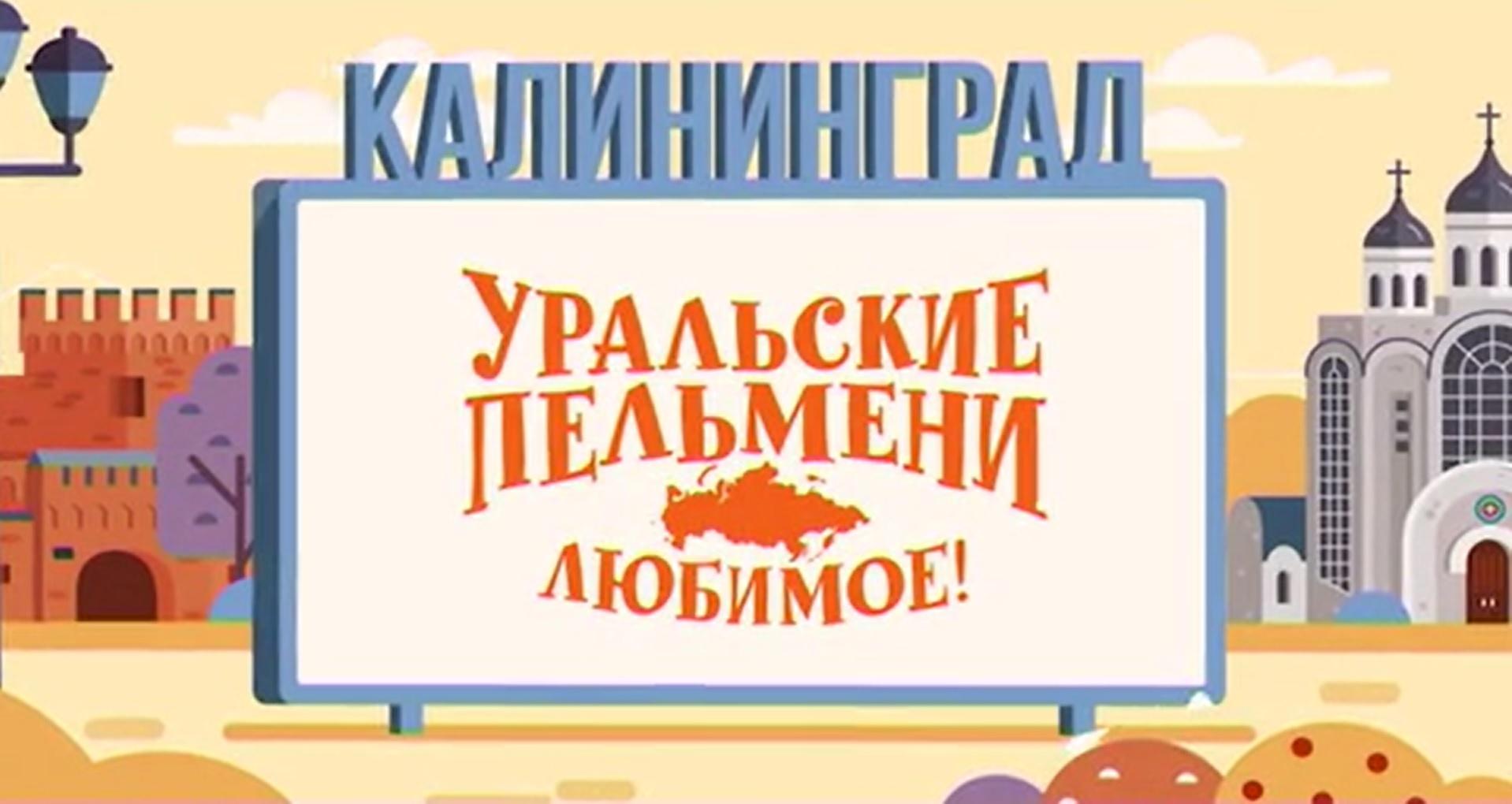 Уральские пельмени. Любимое. Калининград