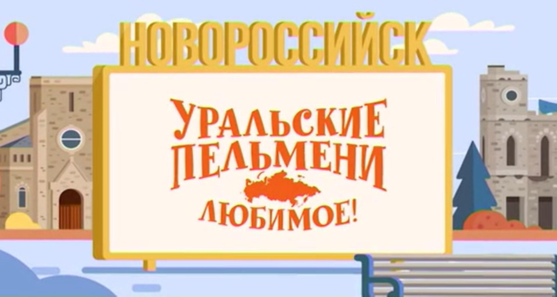 Уральские пельмени. Любимое. Новоросийск