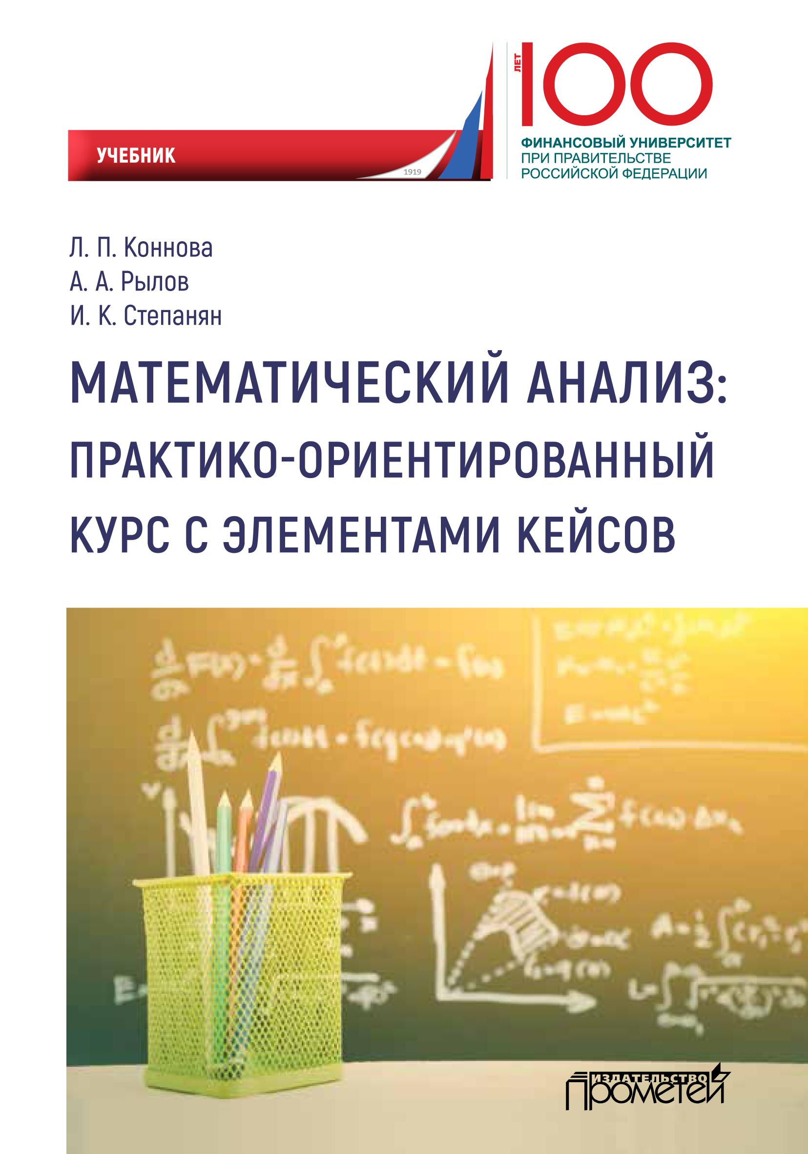 А. А. Рылов Математический анализ: практико-ориентированный курс с элементами кейсов а а рылов математический анализ практико ориентированный курс с элементами кейсов