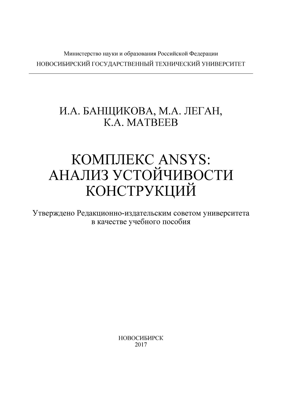 И. А. Банщикова Комплекс ANSYS: анализ устойчивости конструкций