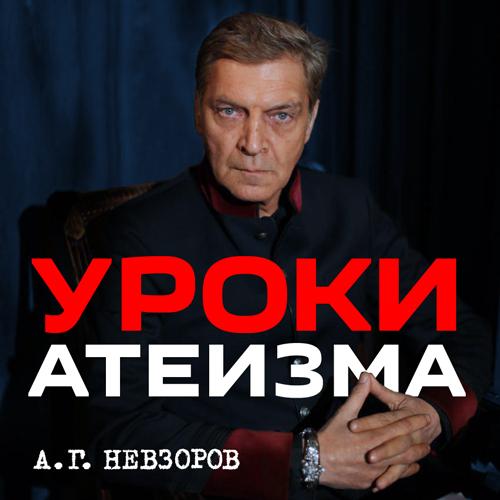 Александр Невзоров Урок 15. Будущее РПЦ цена и фото
