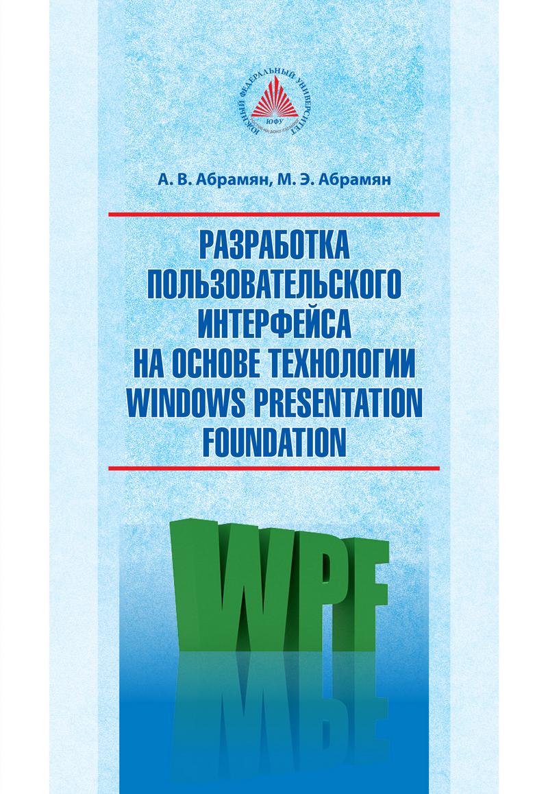 Михаил Абрамян Разработка пользовательского интерфейса на основе технологии Windows Presentation Foundation цена
