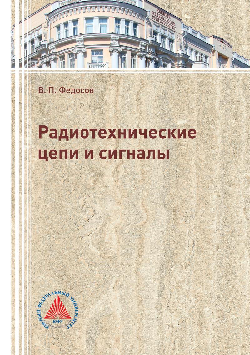 В. П. Федосов Радиотехнические цепи и сигналы и с гоноровский радиотехнические цепи и сигналы комплект из 2 книг