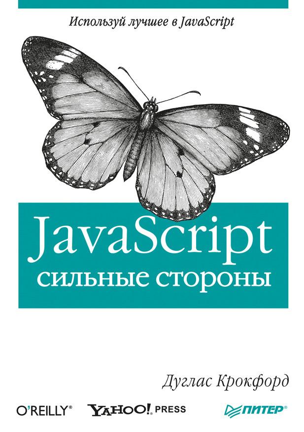 Дуглас Крокфорд «JavaScript: сильные стороны»