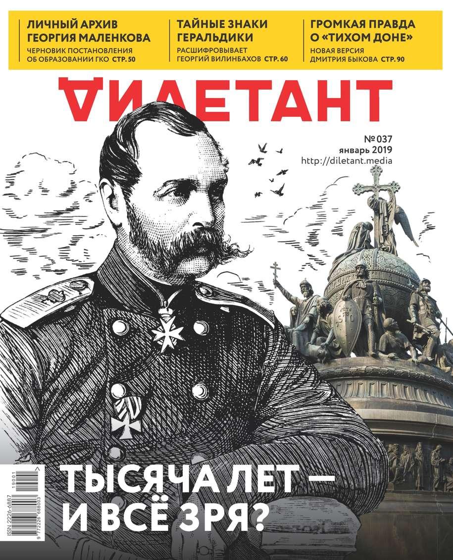 Редакция журнала Дилетант Дилетант 37 журнал дилетант июнь 2018 030