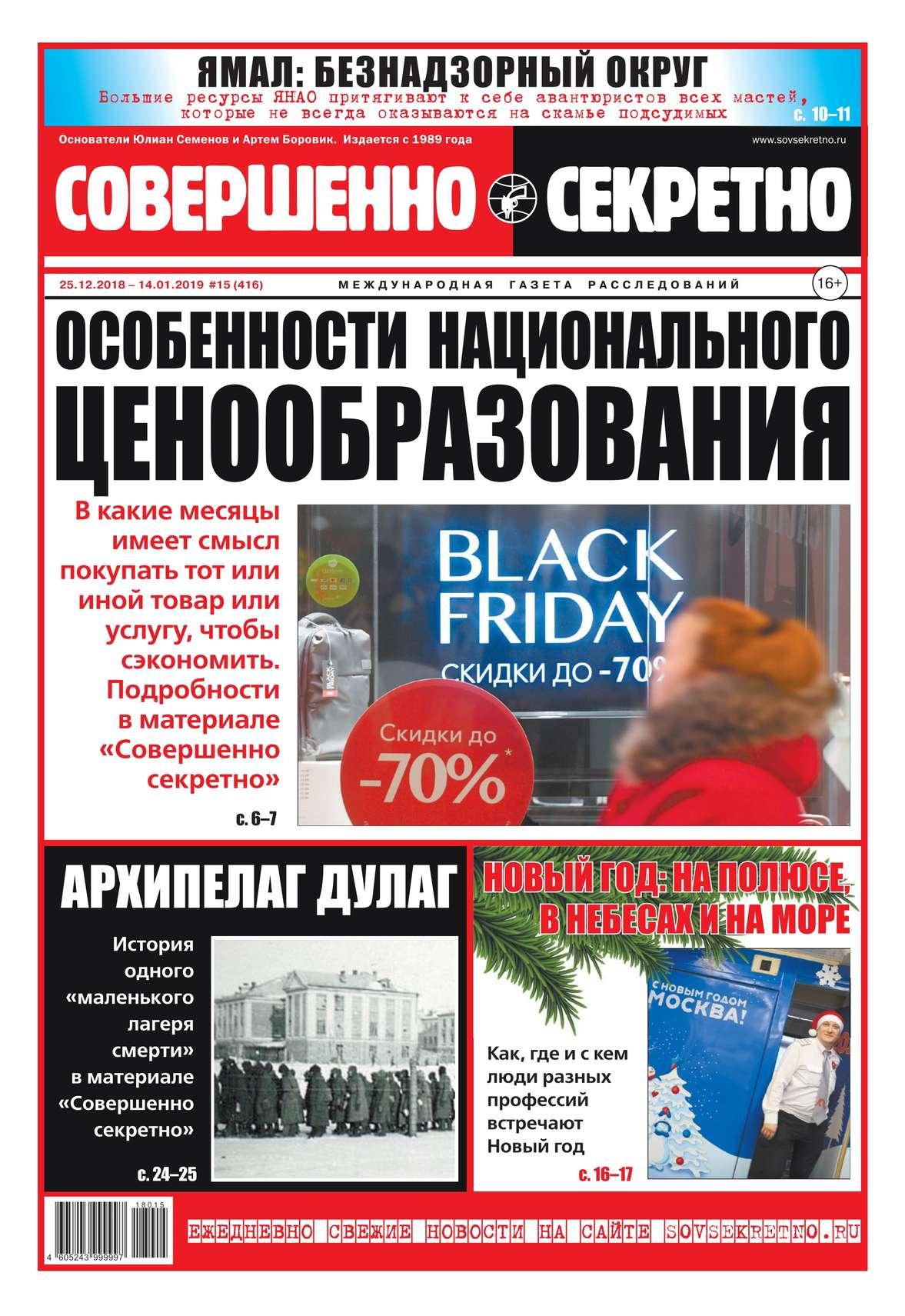 цены на Редакция газеты Совершенно Секретно Совершенно Секретно 15-2018  в интернет-магазинах