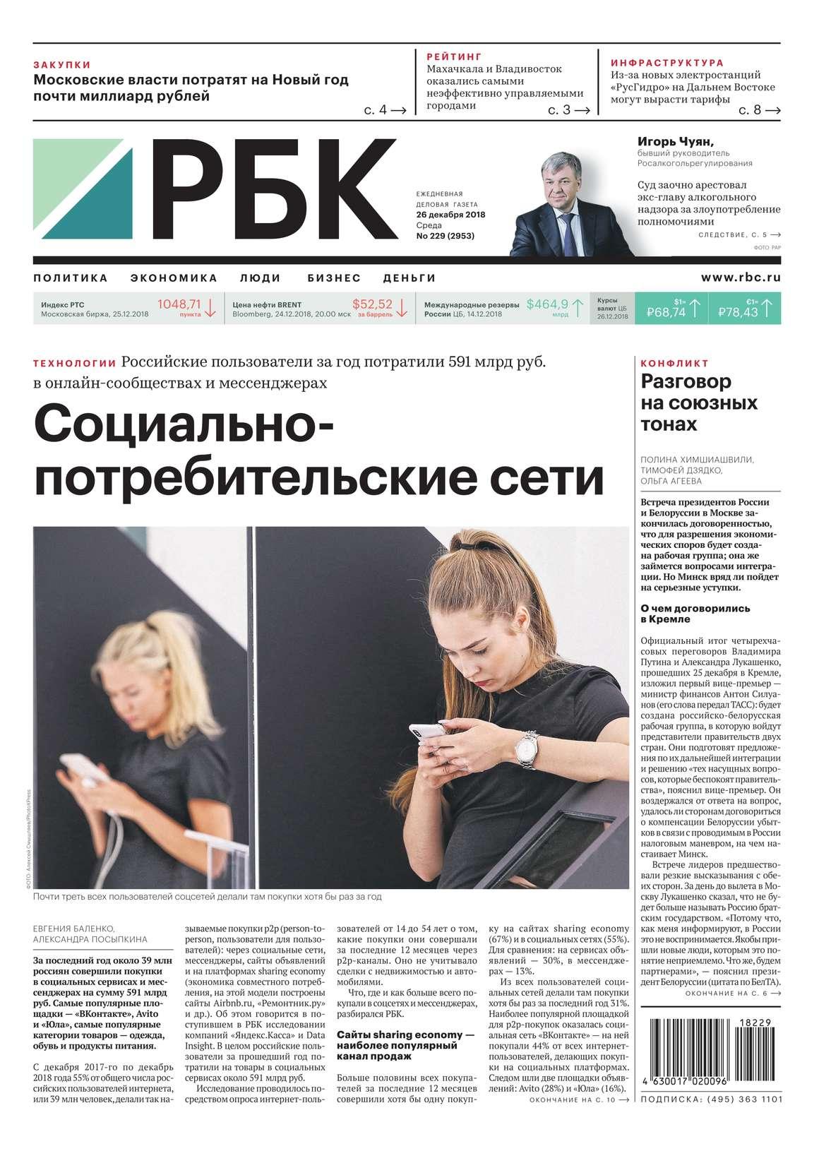Ежедневная Деловая Газета Рбк 229-2018