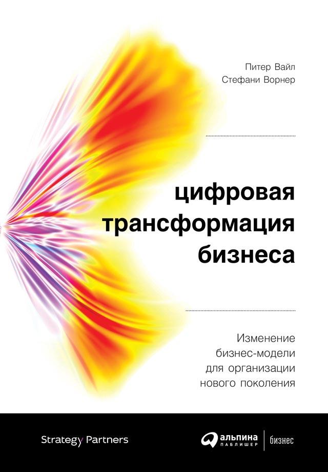 Обложка книги Цифровая трансформация бизнеса