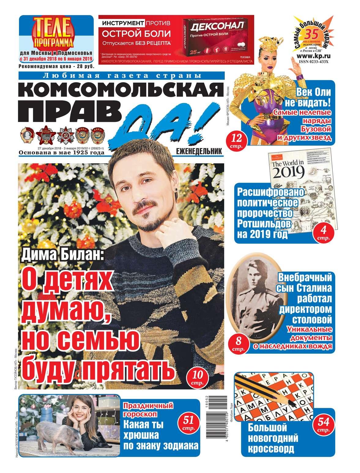 Комсомольская Правда (толстушка – Россия) 52т-2018