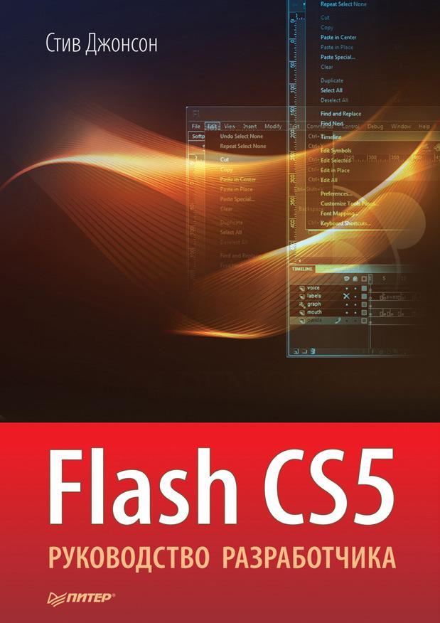 Стив Джонсон «Flash CS5. Руководство разработчика»