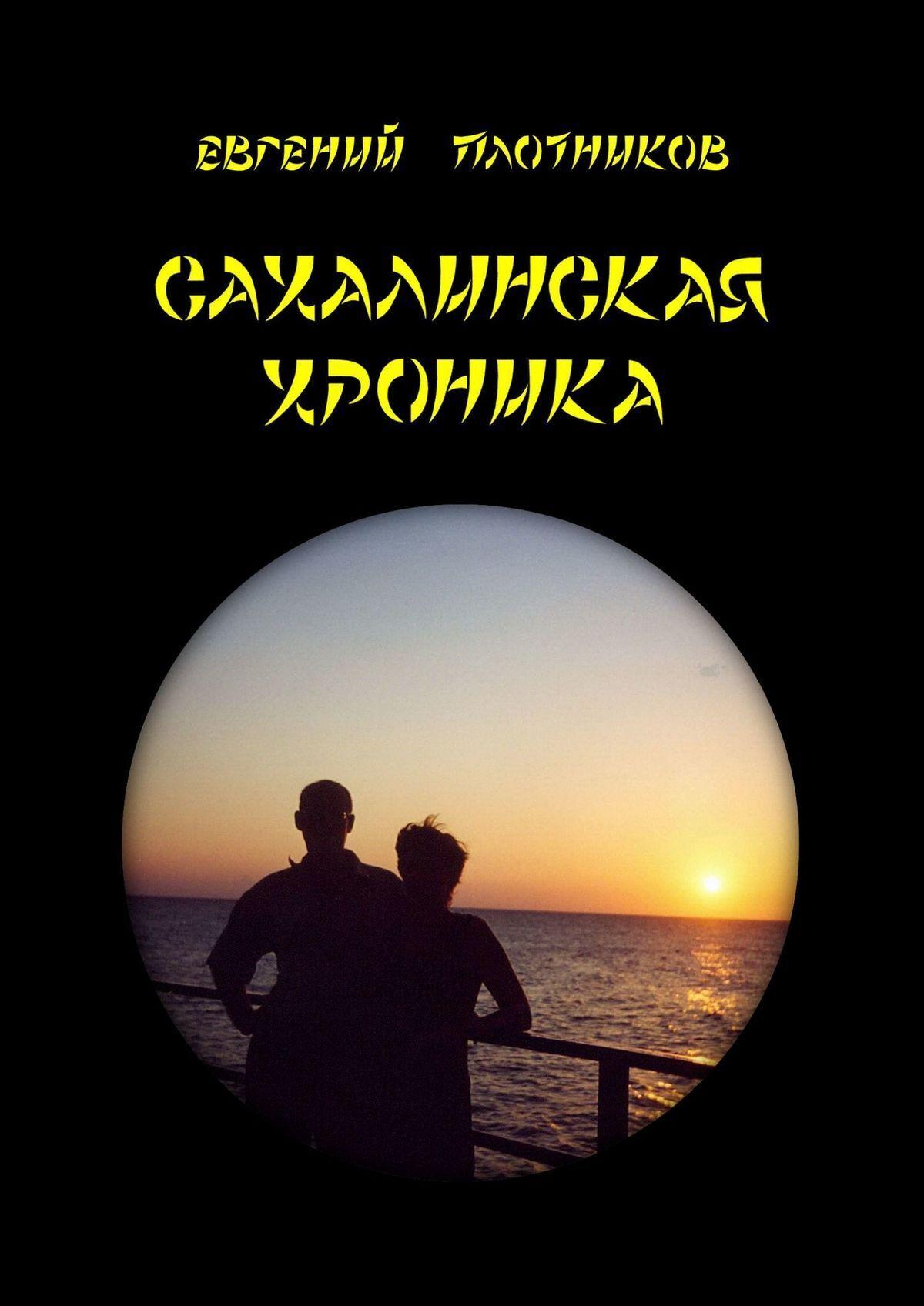 Евгений Плотников Сахалинская хроника евгений плотников сахалинская хроника