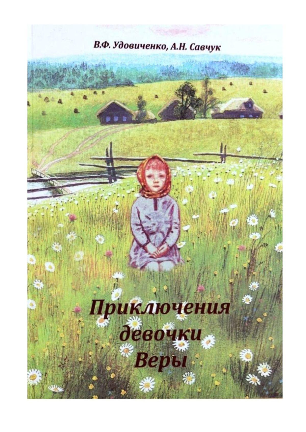 Приключения девочки Веры