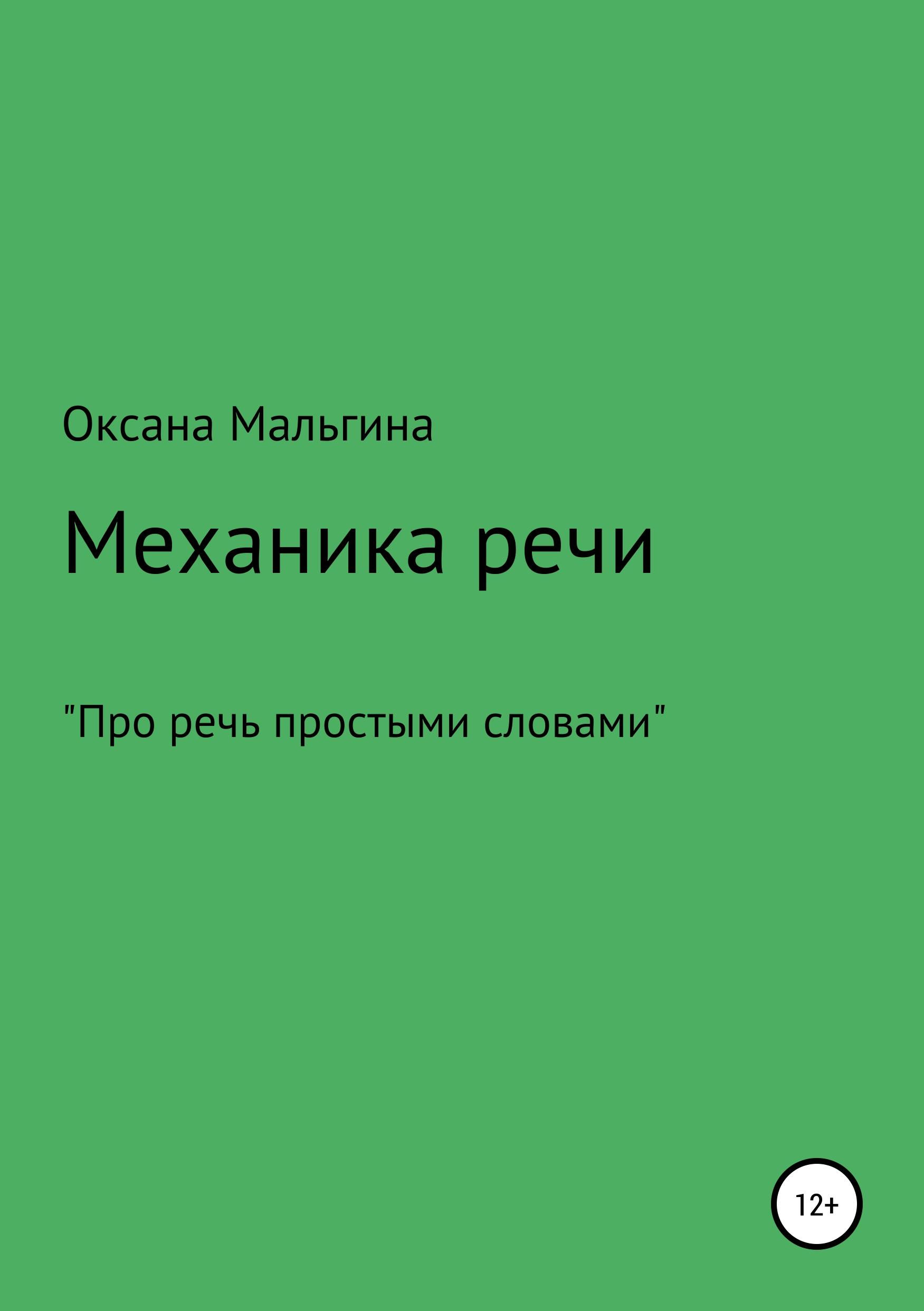 Механика речи