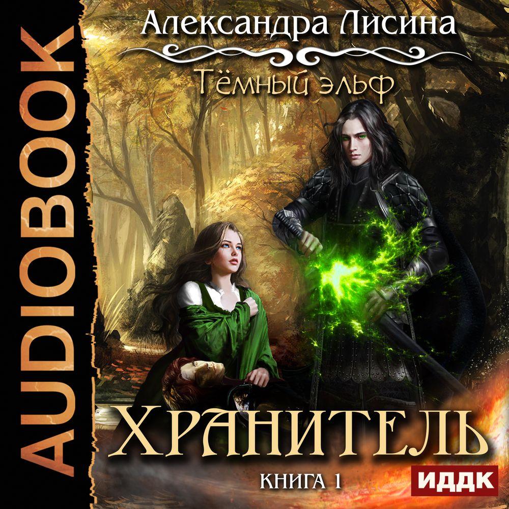 Александра Лисина Темный эльф. Хранитель александра лисина темный эльф хранитель
