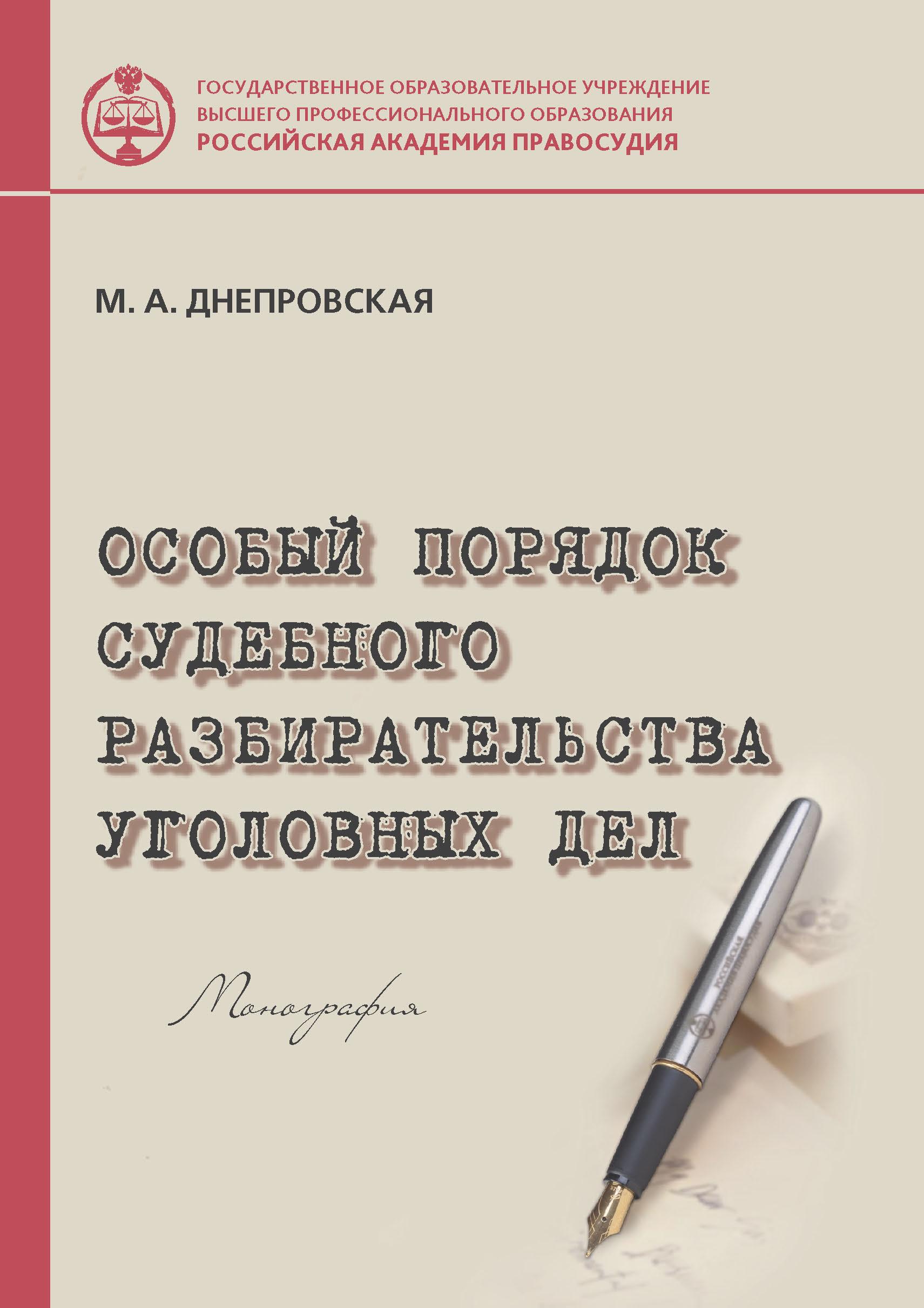 цены М. А. Днепровская Особый порядок судебного разбирательства уголовных дел