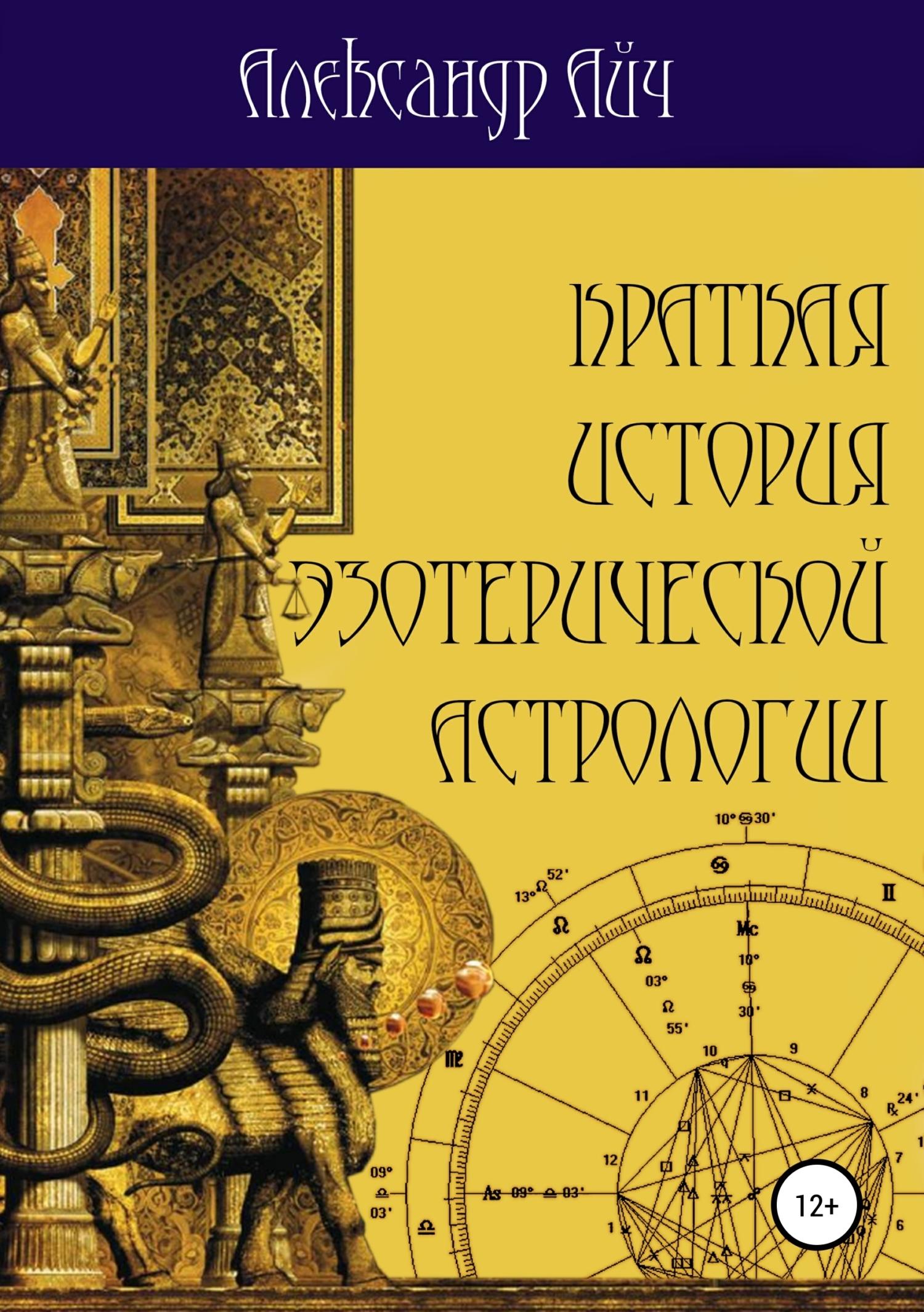 Краткая история эзотерической астрологии