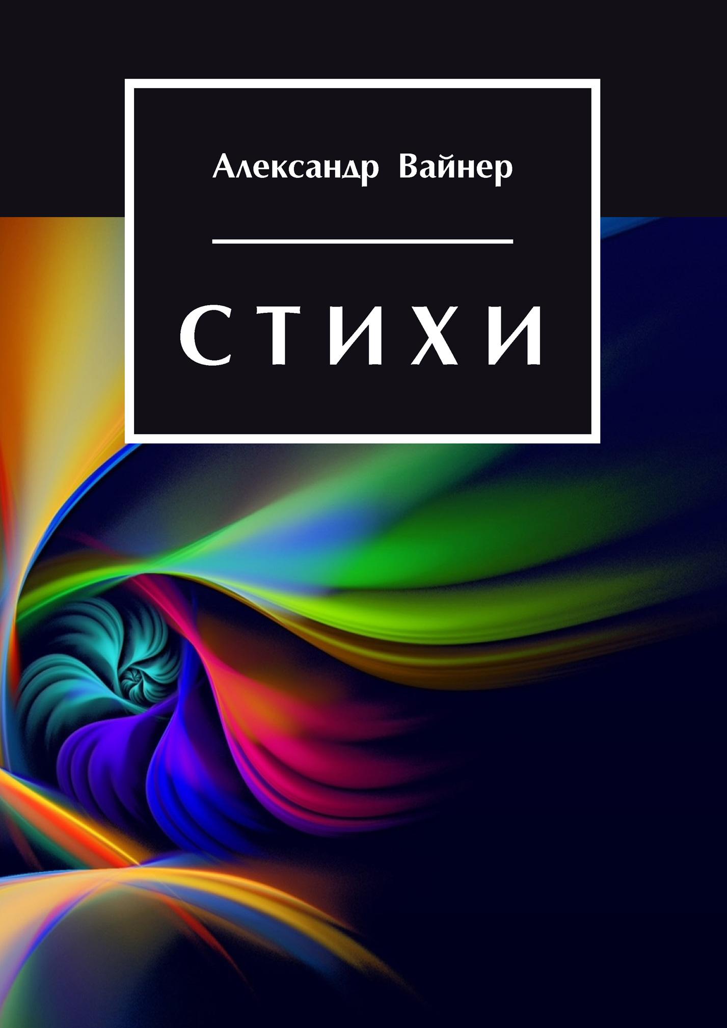 Александр Вайнер Стихи александр матанцев величава русь моя исторические поэмы