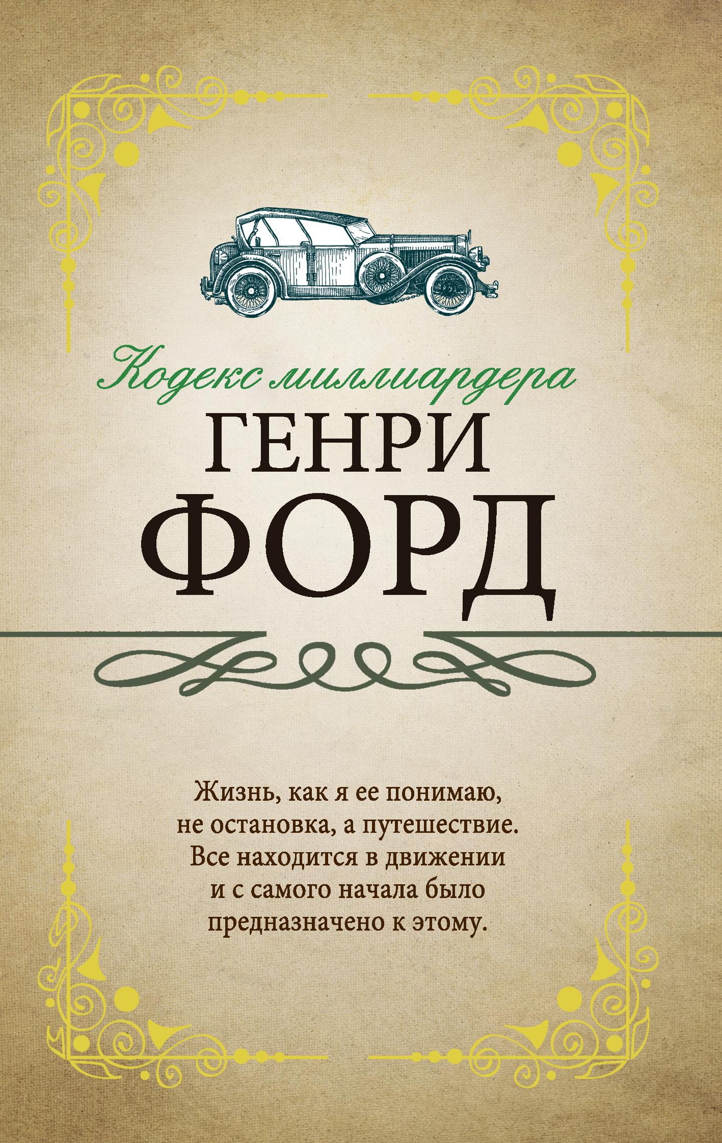 Обложка книги. Автор - Генри Форд