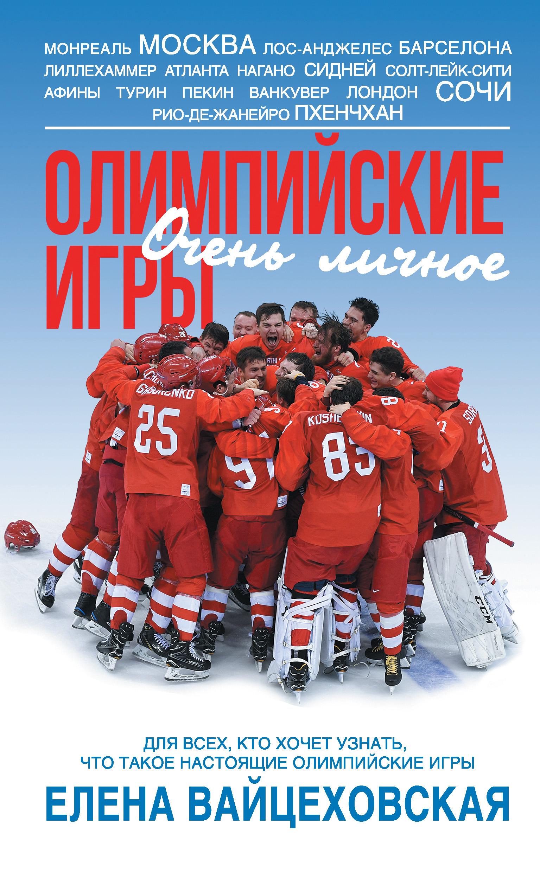 Елена Вайцеховская Олимпийские игры. Очень личное