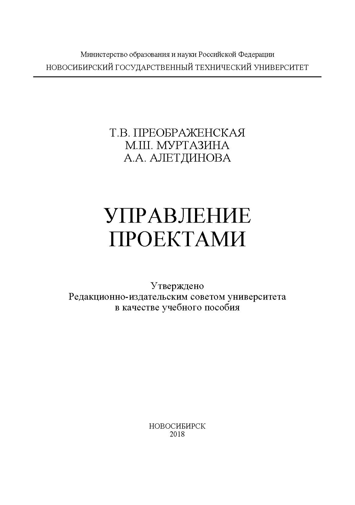 купить А. А. Алетдинова Управление проектами по цене 145 рублей