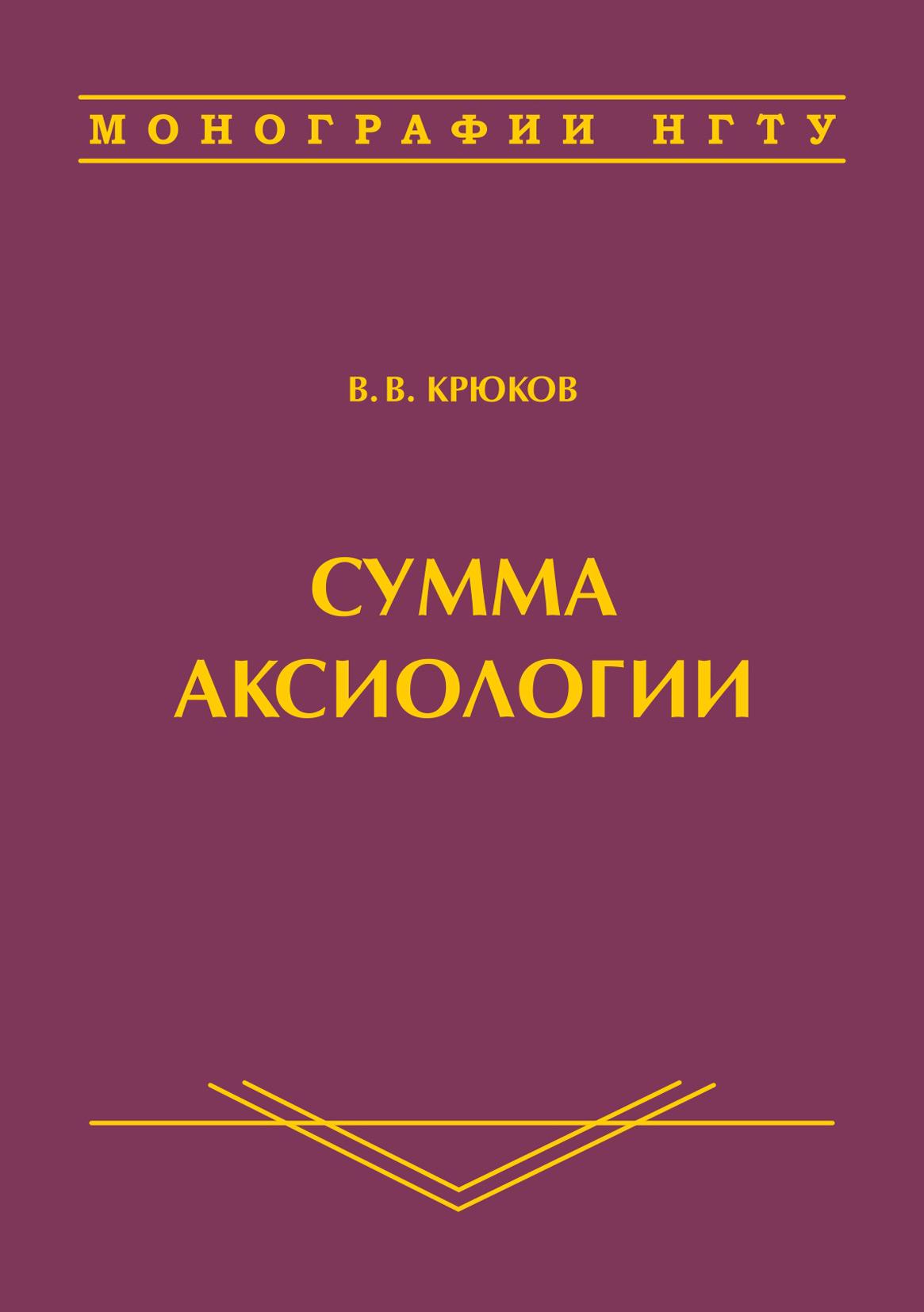 Виктор Васильевич Крюков Сумма аксиологии виктор васильевич крюков философия