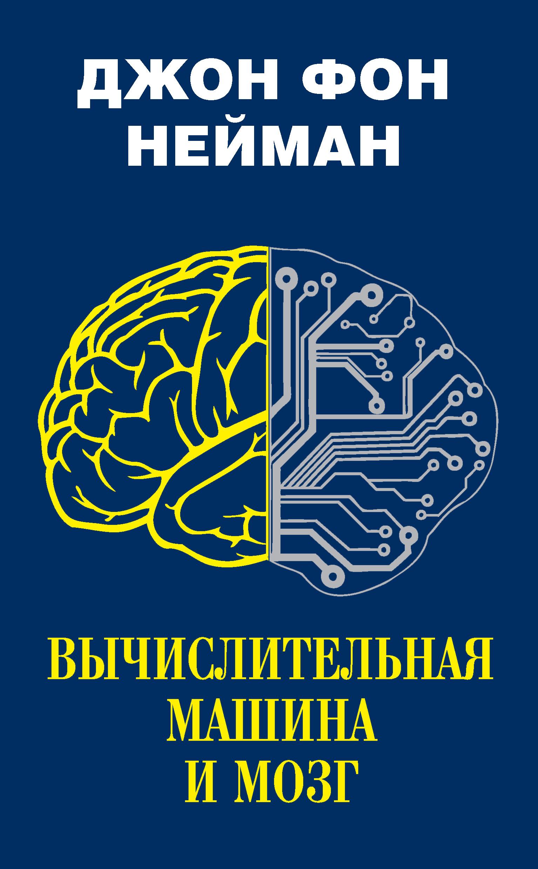 Джон фон Нейман Вычислительная машина и мозг