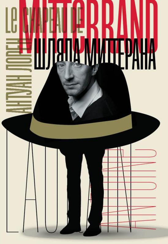 Антуан Лорен Шляпа Миттерана корейский милый кролик шляпу двойной теплый шляпу женщин зимой шерстяные шляпы уха берет вязать шляпу специальные