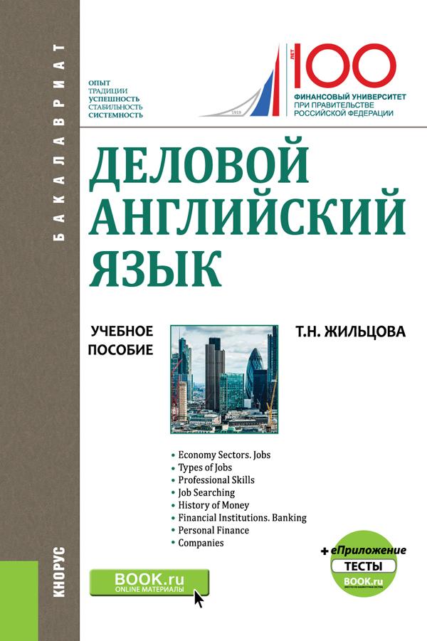 Т.Н. Жильцова Деловой английский язык + еПриложение: тесты деловой английский