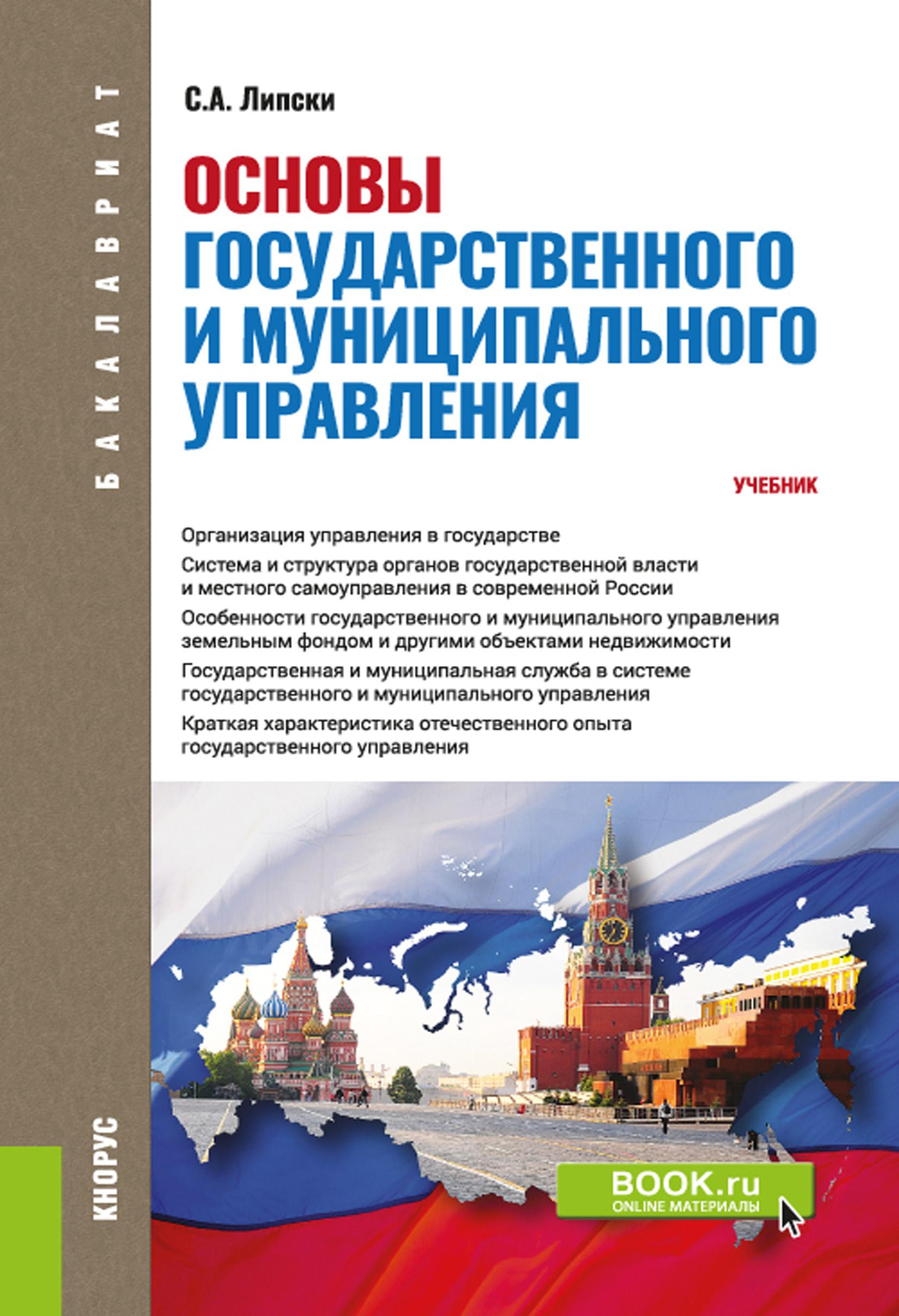 С. А. Липски Основы государственного и муниципального управления