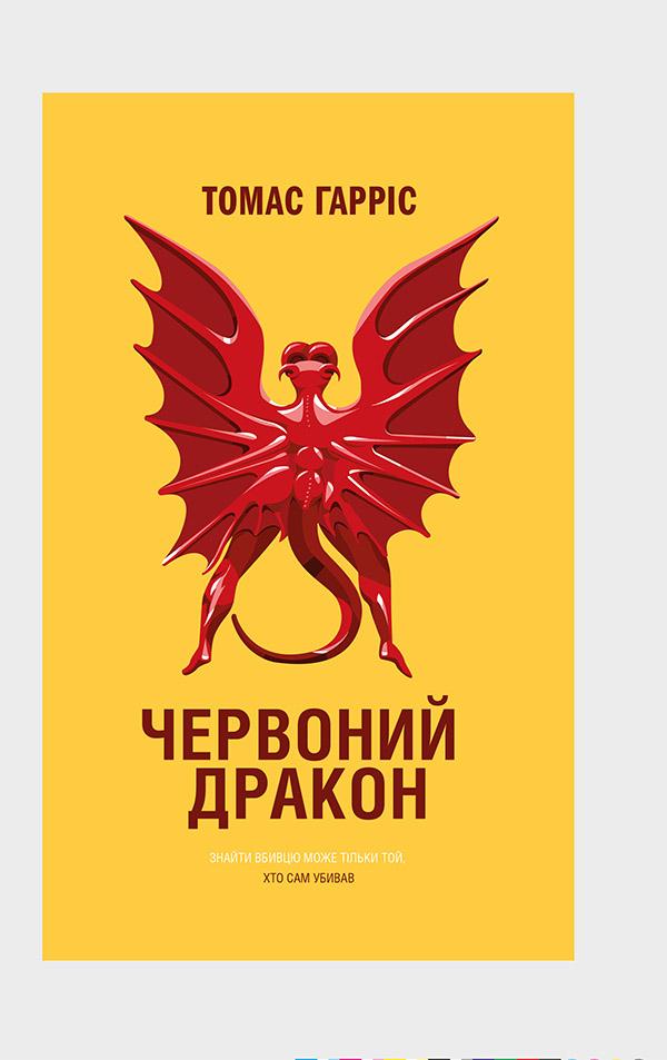 Томас Харрис Червоний Дракон медицина що це таке