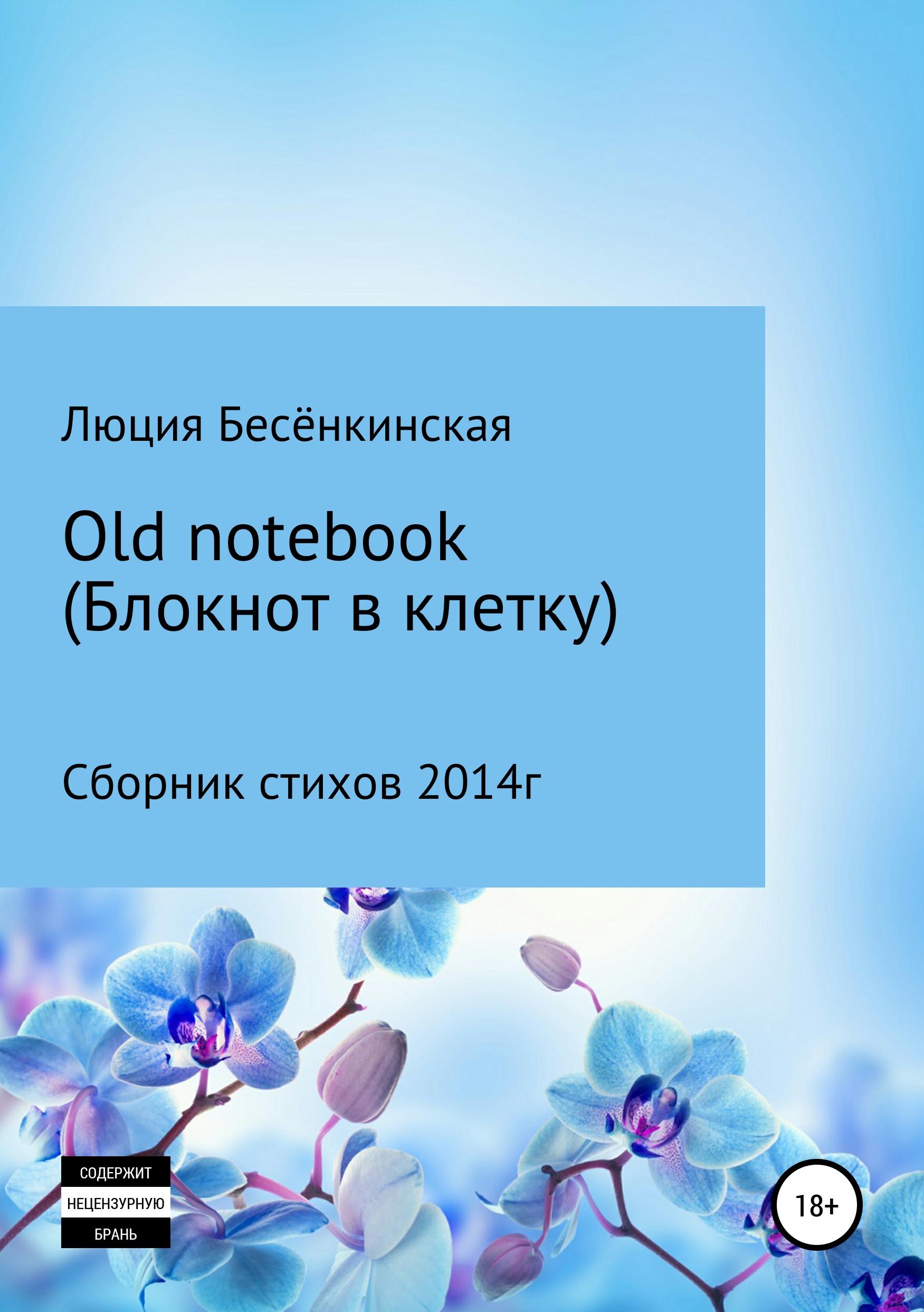 Люция Бесёнкинская Old notebook (блокнот в клетку) люция бесёнкинская old notebook блокнот в клетку exclusive version
