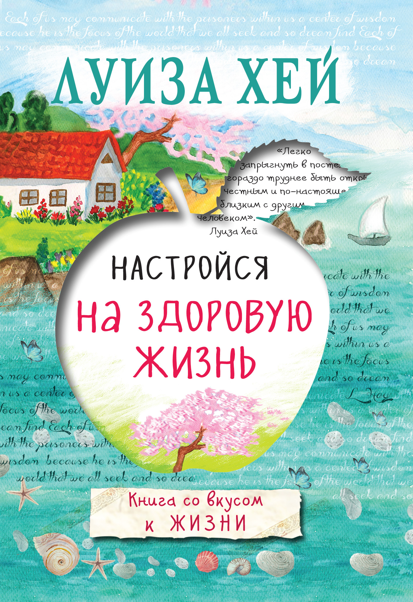Луиза Хей Настройся на здоровую жизнь лао минь большая книга су джок атлас целительных точек для здоровья и долголетия