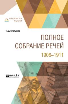Петр Аркадьевич Столыпин Полное собрание речей. 1906-1911
