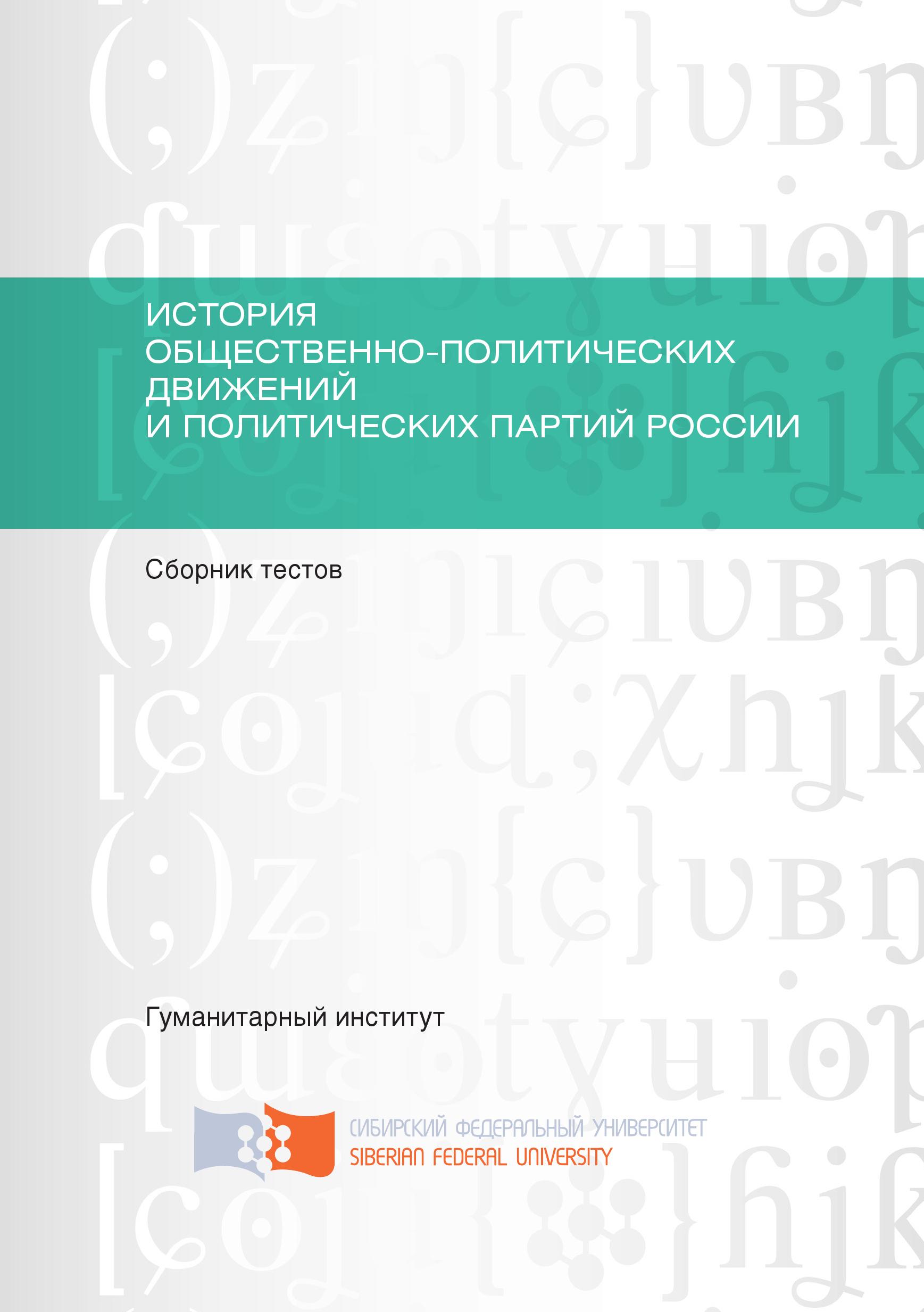 Коллектив авторов История общественно-политических движений и политических партий России